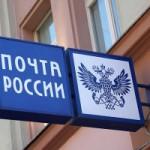 Служба поддержки клиентов Почты России